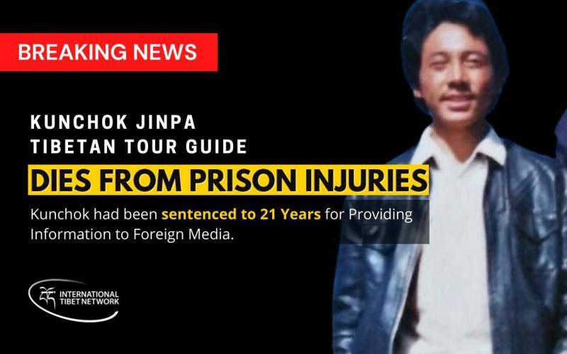 Kunchok Jinpa death in custody